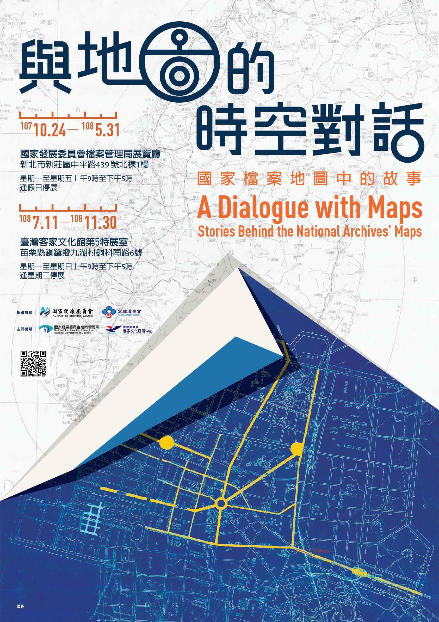 國家檔案地圖特展海報