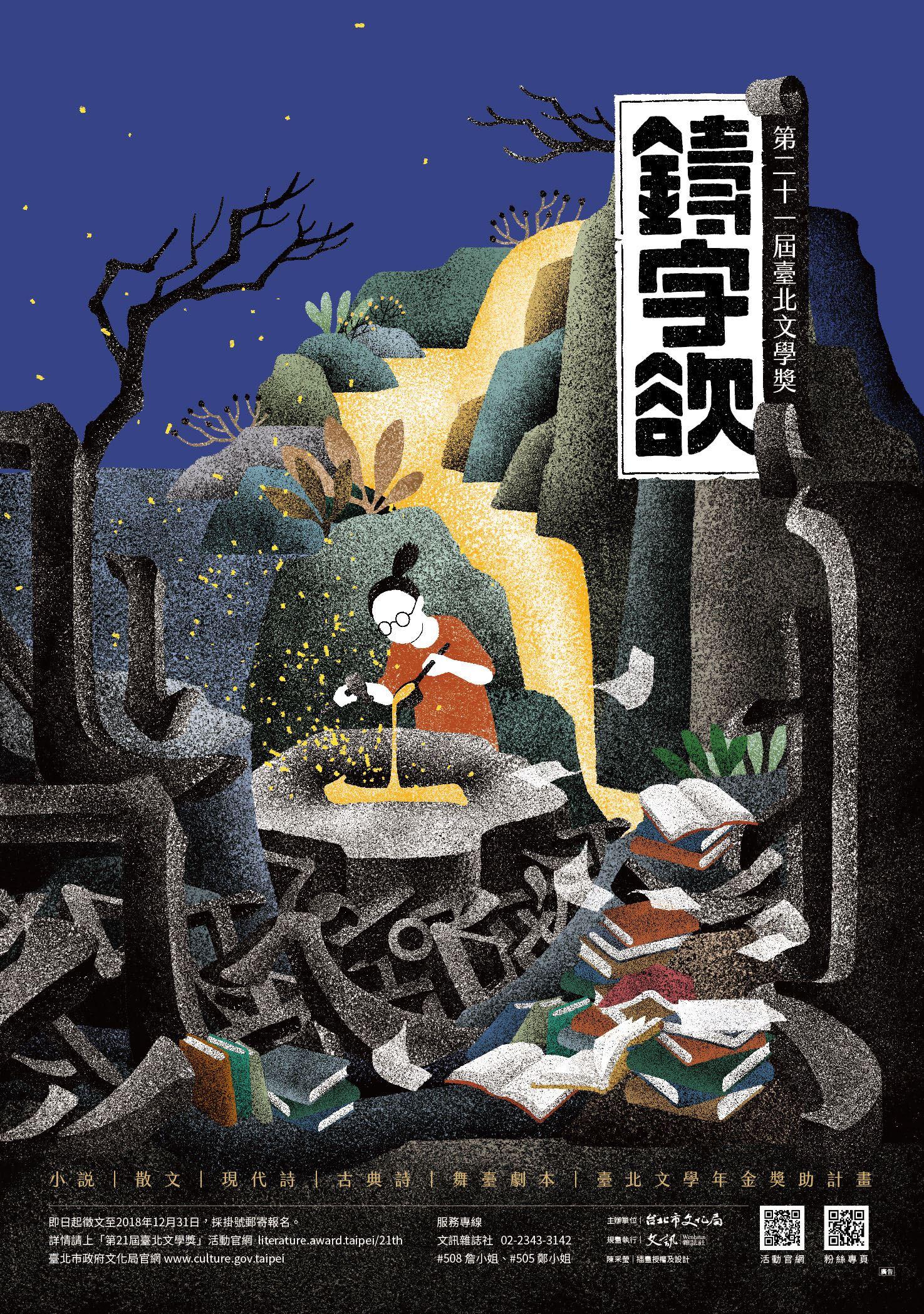 第21 屆臺北文學獎」徵文海報
