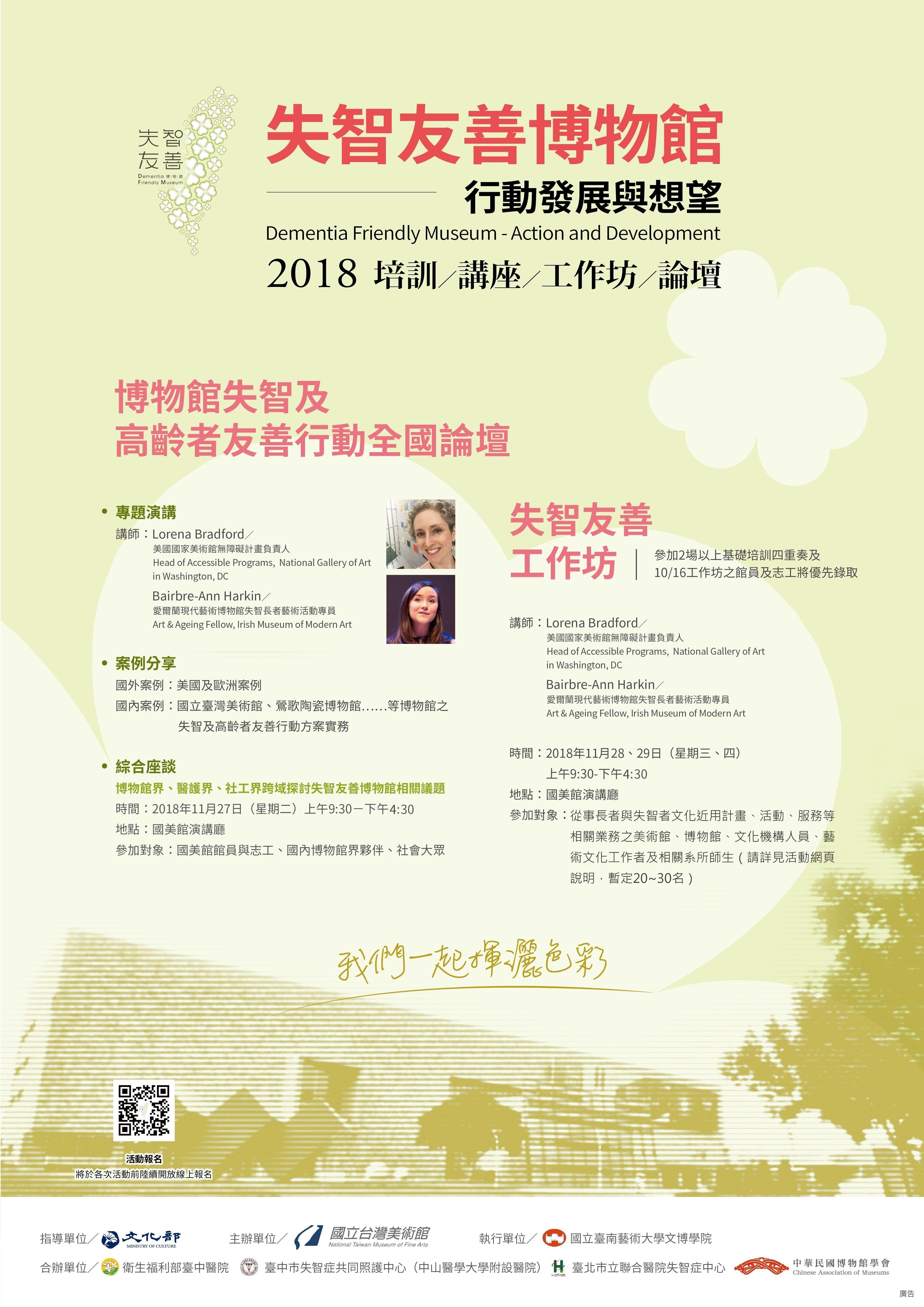 20181127-29失智友善博物館論壇與工作坊海報