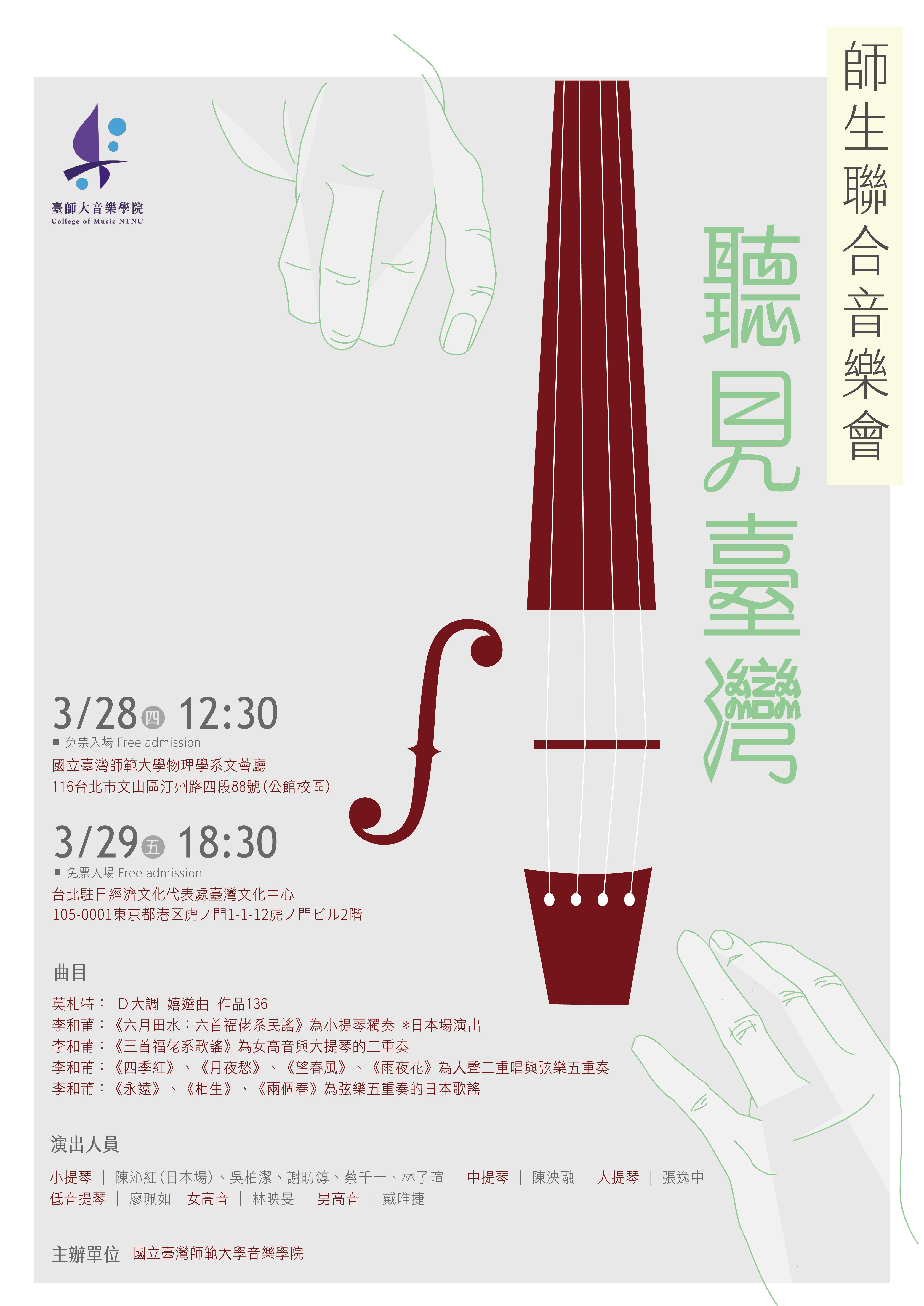 師大音樂學院-heartaiwan-正確