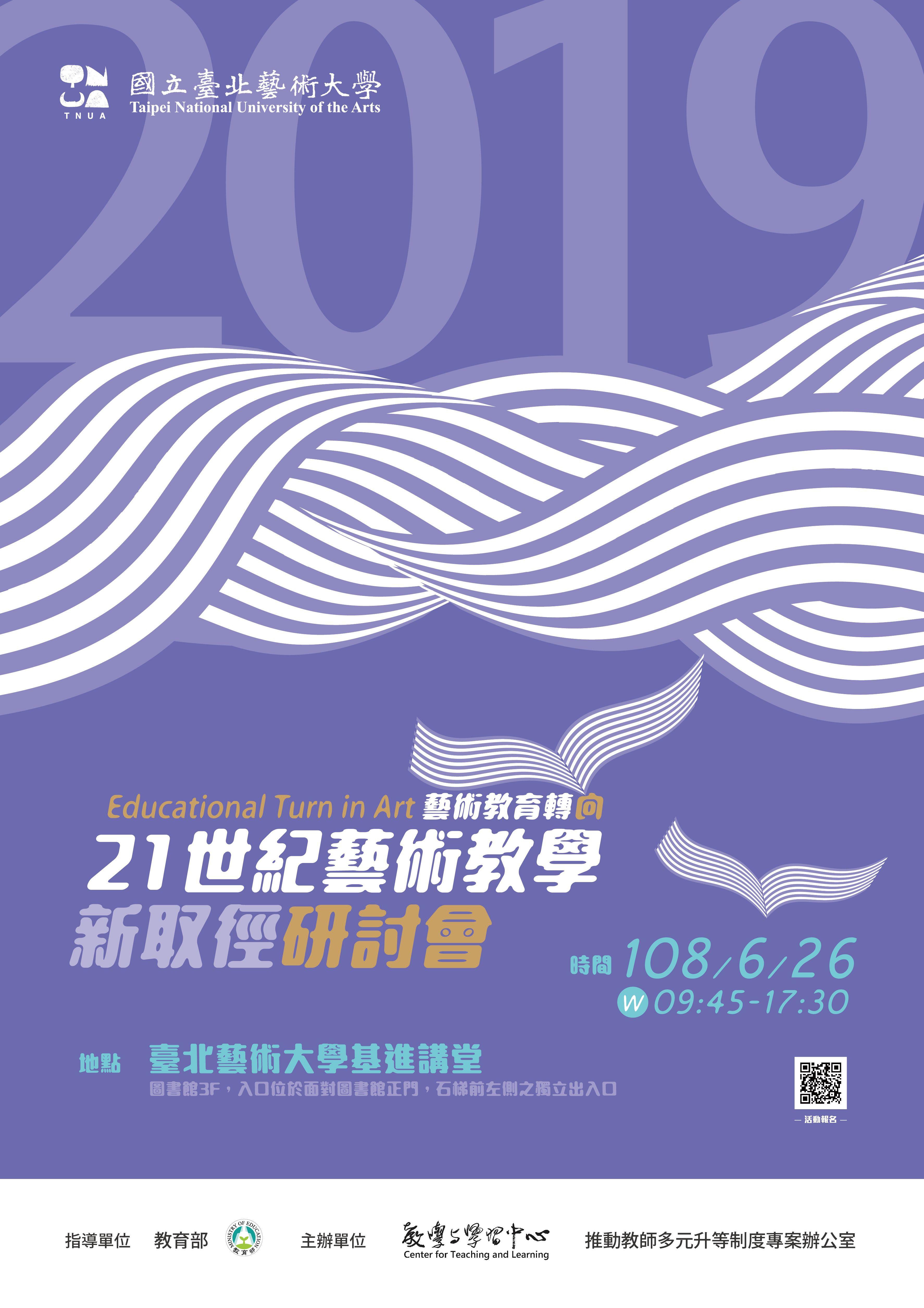 0626研討會海報