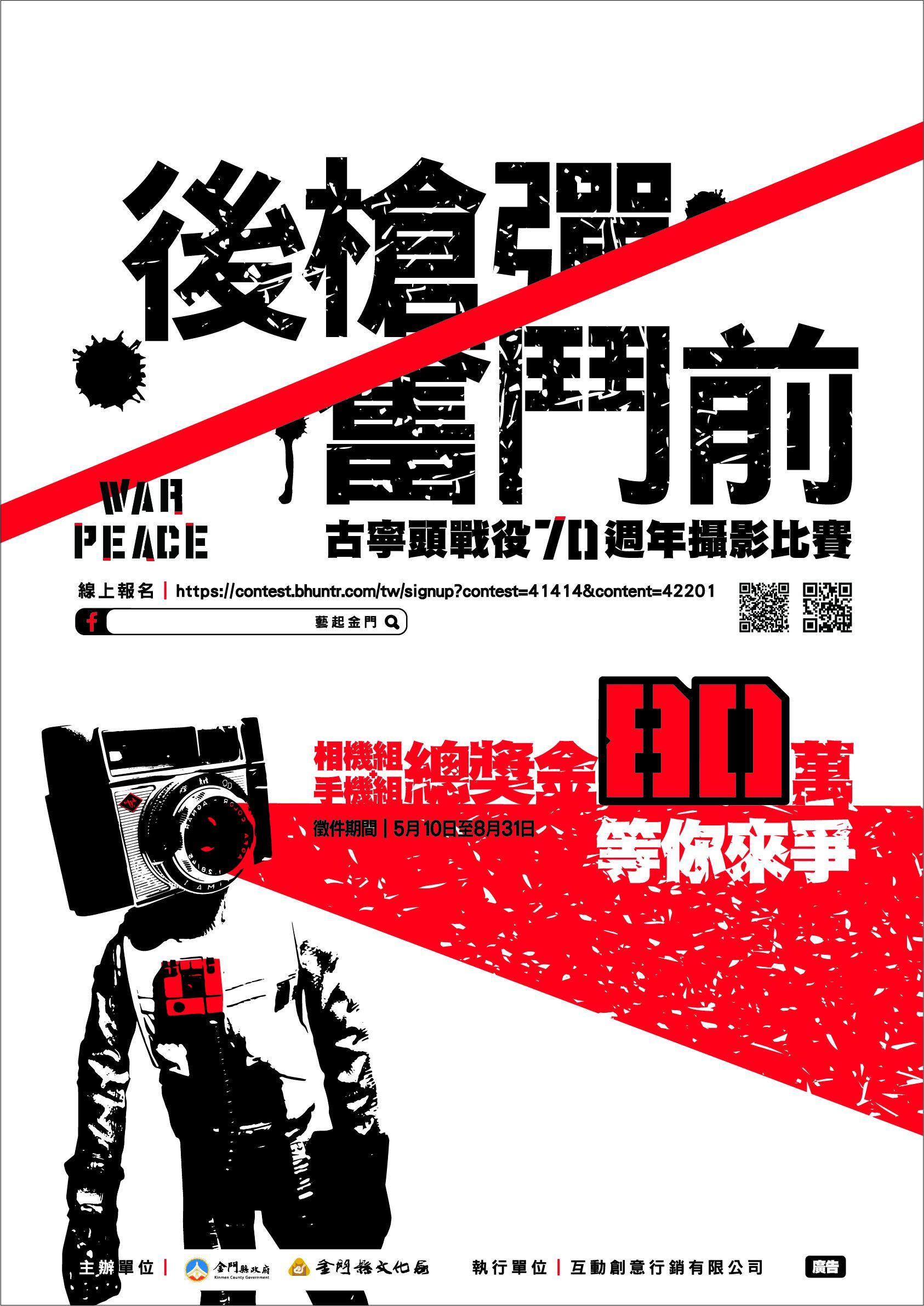 「戰爭•和平」攝影比賽徵件海報