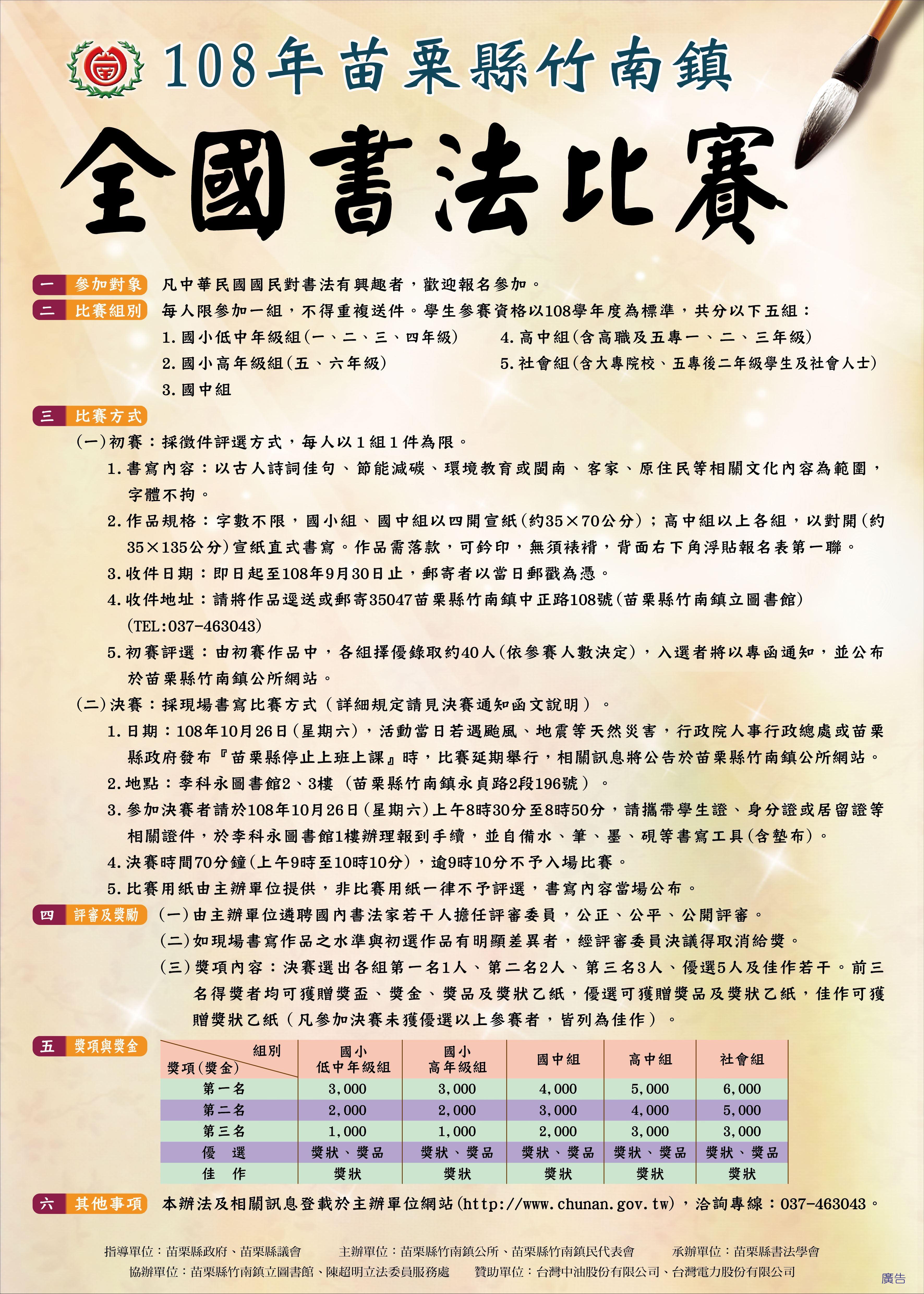 「108年苗栗縣竹南鎮全國書法比賽」海報