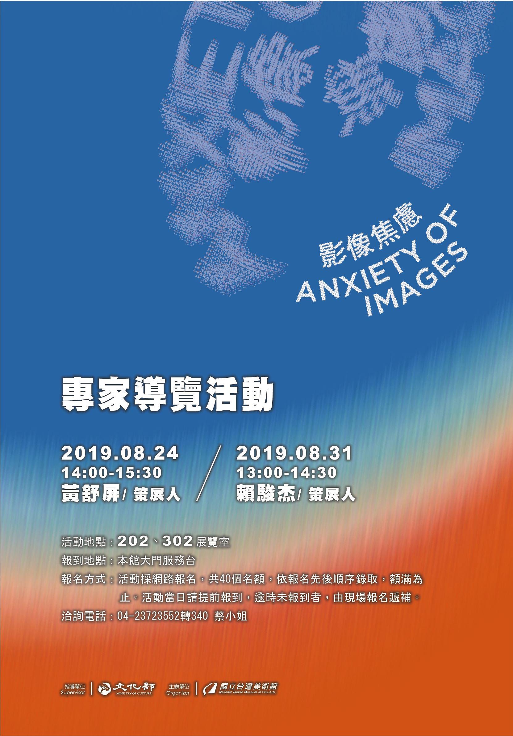 「影像焦慮」展專家導覽活動 海報
