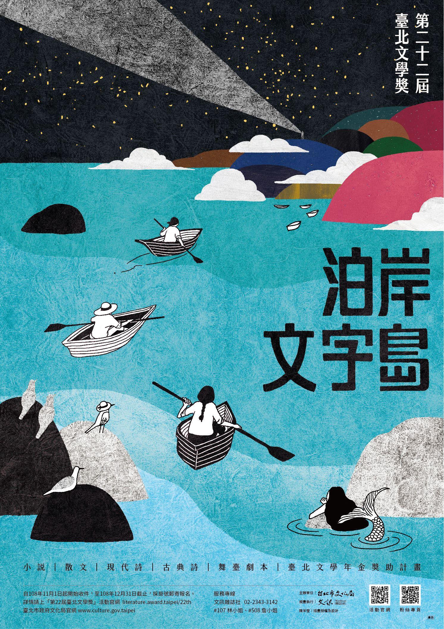 「第22屆臺北文學獎」徵文活動