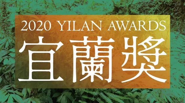 「2020宜蘭獎」初選徵件