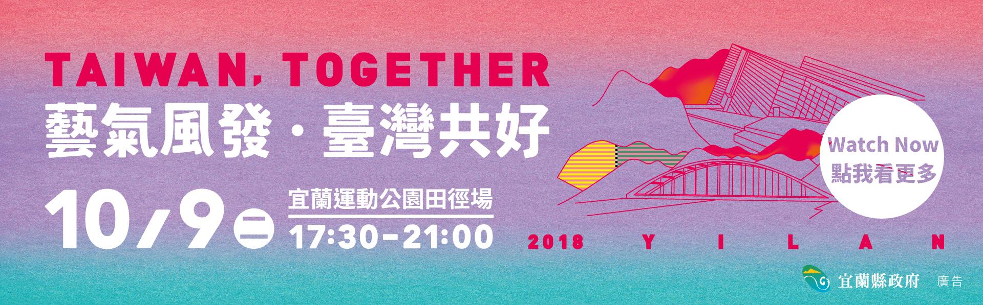 「「2018藝氣風發•台灣共好」的宜蘭國慶晚會」的圖片搜尋結果