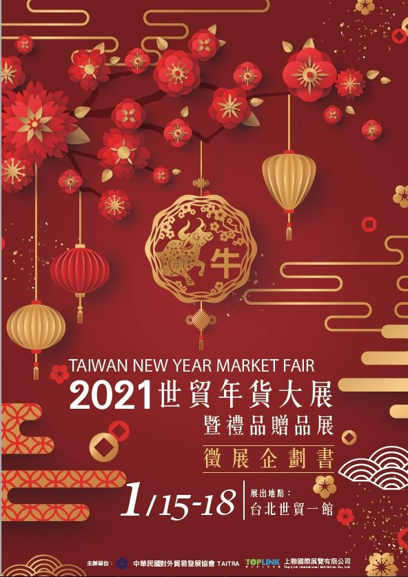 2021世貿年貨大展暨禮品贈品展-1