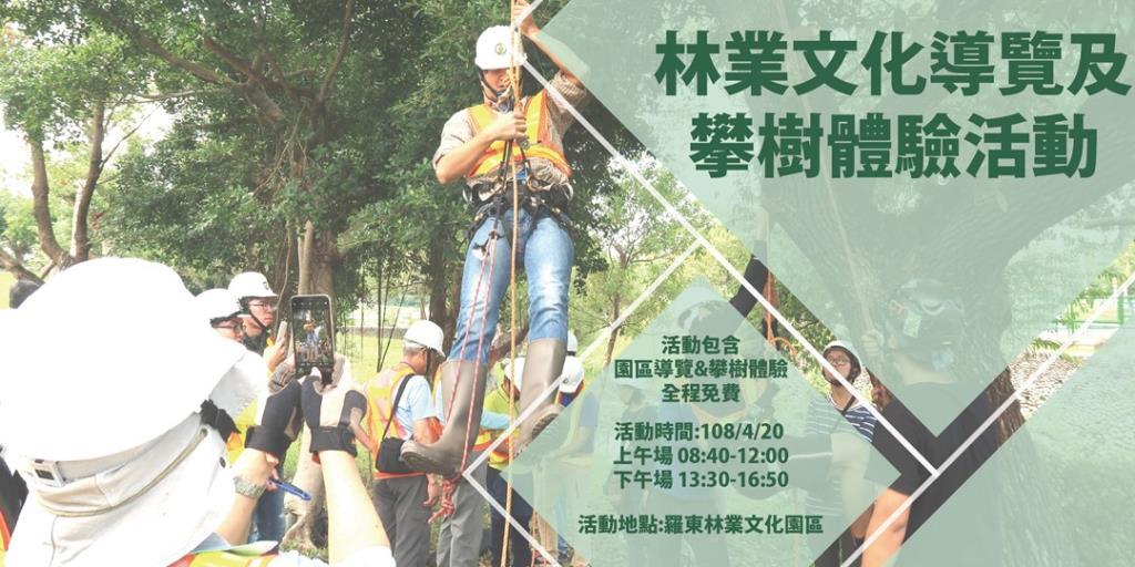 林業文化導覽及攀樹體驗活動