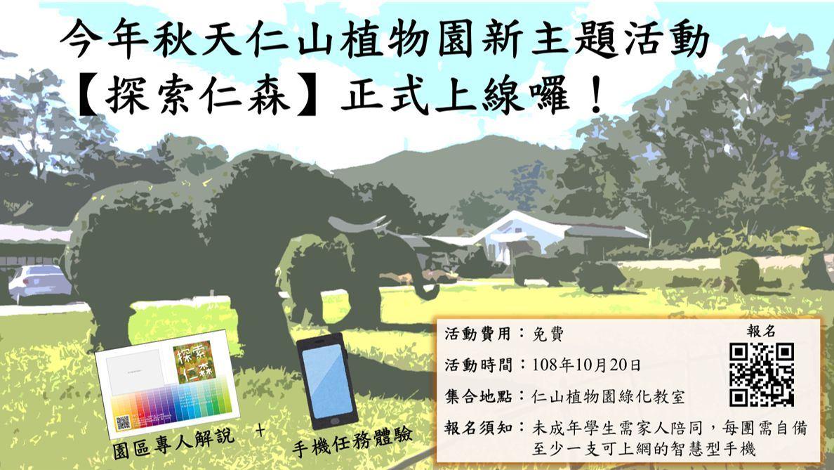 仁山植物園-探索仁森宣傳
