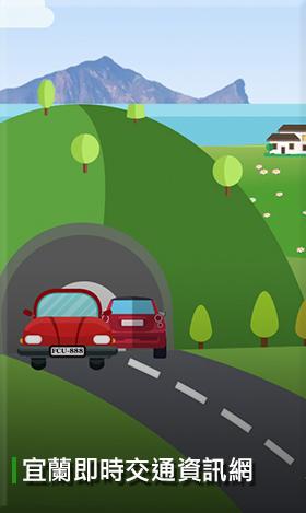 宜蘭縣即時交通資訊網「另開新視窗」