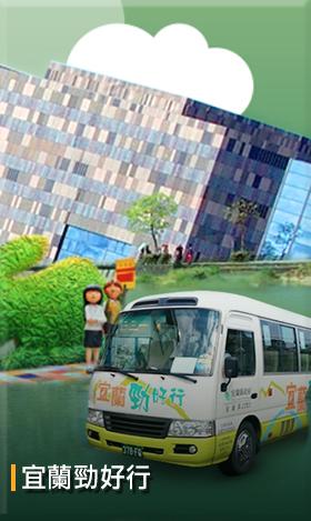 宜蘭勁好行幸福交通網「另開新視窗」