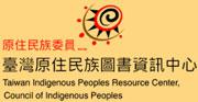 臺灣原住民圖書資訊中心